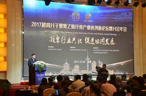 2017中国化纤协会超高分子量聚乙烯纤维分会年会在盐城召开