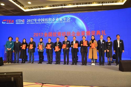 全国优秀纺织企业家颁奖仪式在京举办