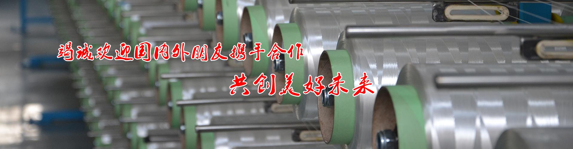 化纤机械设备